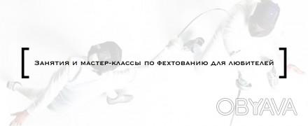 """Фехтовальный клуб """"Fencer"""".   Занятия для детей и взрослых.  https://www.fac. Киев, Киевская область. фото 1"""