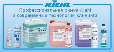 Профессиональная химия из Германии известного бренда Kiehl. Киев. фото 1