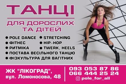Студия танцев Pole4All. Киев. фото 1