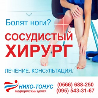 сосудистый хирург, флеболог, Диабетстопа, УЗИ сосудов, анализы. Никополь. фото 1