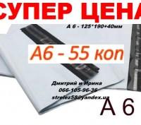 Курьерские пакеты для укрпочты. Полтава. фото 1
