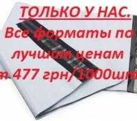 Курьерские пакеты оптом от 1000шт. Полтава. фото 1