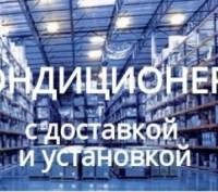 Важнейшее преимущество покупки бытовой техники в «Климат-Сервис» - это наличие п. Киев, Киевская область. фото 2