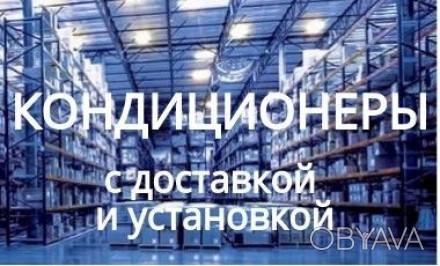 Важнейшее преимущество покупки бытовой техники в «Климат-Сервис» - это наличие п. Киев, Киевская область. фото 1