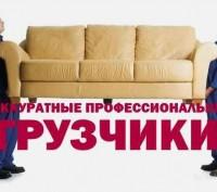 Разгрузка, подъем мебели, техники в квартиру.. Киев. фото 1