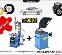 Шиномонтажный + балансировочный станок BEST за 1350$.. Чернигов. фото 1