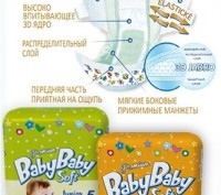 Серия СТАНДАРТ  Большие пачки: BABYBABY SOFT STANDART Mini 3-6 кг (62 шт) - 7 . Черкассы, Черкасская область. фото 7