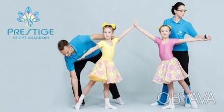 """Приглашаем детей от 2-х лет в спорт-академию """"Prestige""""! Мы в курсе, чего хотят. Киев, Киевская область. фото 1"""