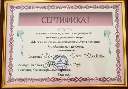 Здравствуйте! Меня зовут Елена Кондратюк. Я - профессиональный массажист-остеопа. Киев, Киевская область. фото 7