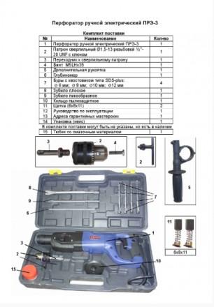 Перфоратор Диолд ПРЭ-3 - инструмент бытового назначения, предназначен для работы. Днепр, Днепропетровская область. фото 4