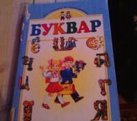 Буквар для дітей першого класу з кольоровими картинками і великими буквами. Хорол, Полтавская область. фото 2