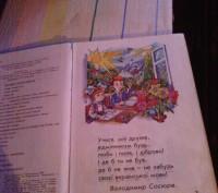 Буквар для дітей першого класу з кольоровими картинками і великими буквами. Хорол, Полтавская область. фото 3