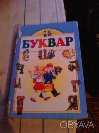 Буквар для дітей першого класу з кольоровими картинками і великими буквами. Хорол, Полтавская область. фото 1
