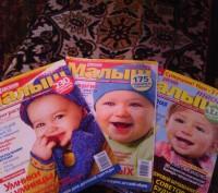 Журналы Твой Малыш. Хорол. фото 1