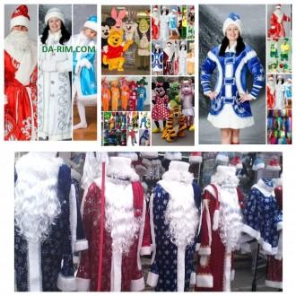 Снегурочка,Дед Мороз,карнавальные,маскарадные костюмы,маски,парики,шляпы,мешок. Днепр. фото 1