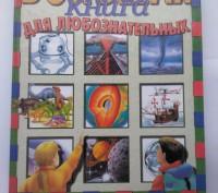 Большая книга для любознательных. Киев. фото 1