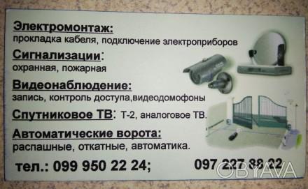 Антенны: Спутниковое тв, Антенны: Т2 Системы видеонаблюдения, домофоны и систем. Днепр, Днепропетровская область. фото 1