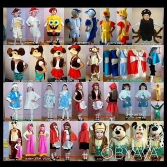 Детские карнавальные костюмы, купить карнавальный костюм