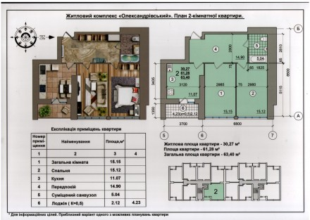 Успейте купить 2 комнатную квартиру в новом доме по ул. Кольцевой ( р-н Эпицентр. Чернигов, Черниговская область. фото 3