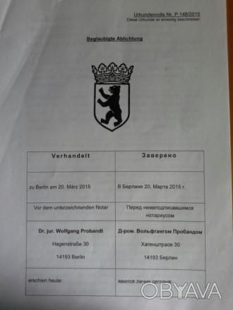 Продается готовое GmbH (аналог ПрАТ) в г. Берлин. Полный готовый пакет документо. Белая Церковь, Киевская область. фото 1
