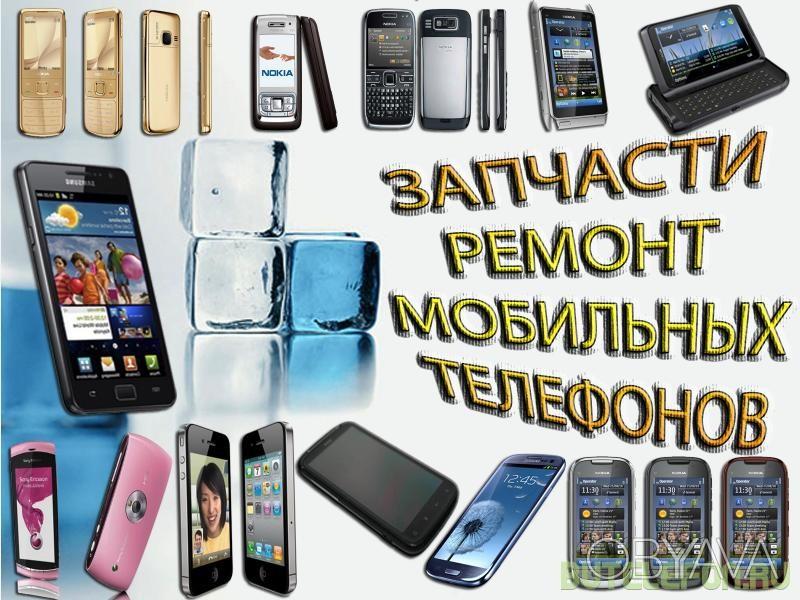 Ремонт моб. телефонов