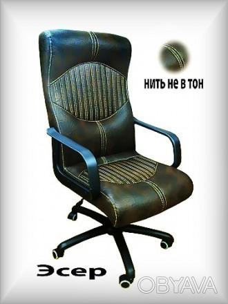 Кресло руководителя Esser отличается своей представительностью и технической о. Мелитополь, Запорожская область. фото 1