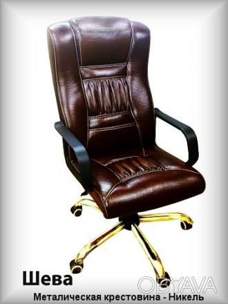 Купить Sheva - Кресло с Никелированной крестовиной по самым низким ценам вы. Мелитополь, Запорожская область. фото 1