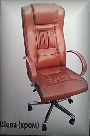 Офисное кресло Sheva - Chrome - удачный выбор комфортного и удобного кресла дл. Мелитополь, Запорожская область. фото 2