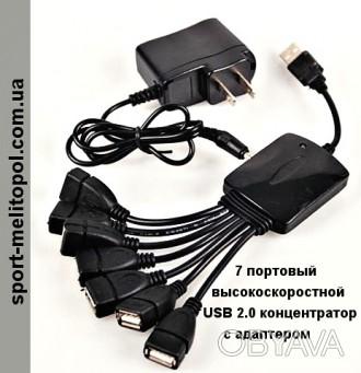 Переходник Это 7 портовый USB-концентратор, который является идеальным компань. Мелитополь, Запорожская область. фото 1