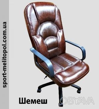 Офисное кресло руководителя Shemesh - прекрасно подчеркнет Ваш изысканный вкус. Мелитополь, Запорожская область. фото 1