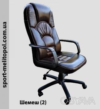 Офисное кресло руководителя Shemesh 2 - прекрасно подчеркнет Ваш изысканный вк. Мелитополь, Запорожская область. фото 1
