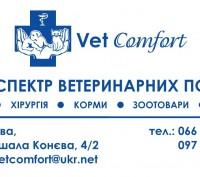 Ветеринарный центр VetComfort. Полтава. фото 1