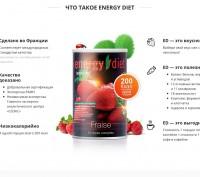 Коктейли для похудения energy diet