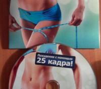диск с программой для похудения( 25 кадр-slender+.). Кременчуг, Полтавская область. фото 2