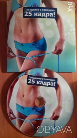 диск с программой для похудения( 25 кадр-slender+.). Кременчуг, Полтавская область. фото 1