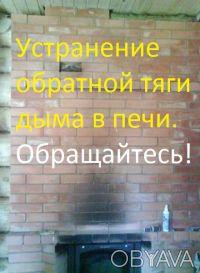 Услуги печника. Устранение обратной тяги в печи.. Донецк. фото 1