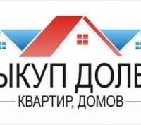 Срочный выкуп квартир, комнат, долей.. Чернигов. фото 1