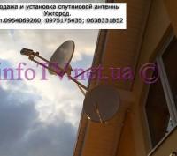 Купить спутниковую антенну Ужгород недорого с доставкой и установкой.. Новгородкa. фото 1