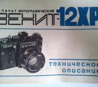 Фотоаппарат Зенит-12XP, в отличном состоянии, совсем не использовался, полная за. Сумы, Сумская область. фото 3