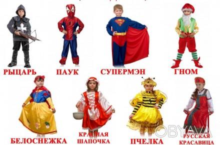 Чтобы дольше сохранять ваши детские карнавальные костюмы в хорошем состоянии про. Хмельницкий, Хмельницкая область. фото 1