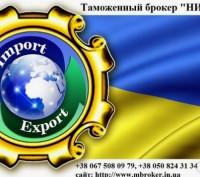 Митний брокер, митне оформлення,акредитація,облік,перевезення,сертифікат, ліценз. Киев. фото 1