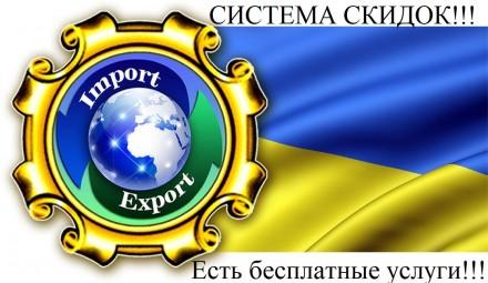 Аккредитация (учет) в таможенных органах Украины. БЕСПЛАТНО. Киев. фото 1