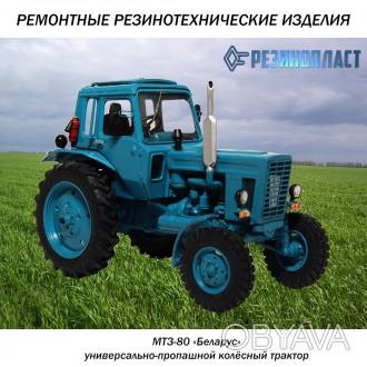 Резинотехнические изделия РТИ для трактора мтз 80-82 Беларус