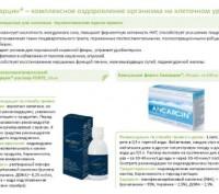 Анкарцин раствор форте антиоксидант. Днепр. фото 1