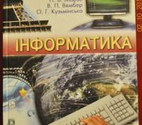 Учебники для 9 класса. Все книги в идеальном состоянии, использовались бережно (. Киев, Киевская область. фото 4