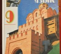 Учебники для 9 класса. Все книги в идеальном состоянии, использовались бережно (. Киев, Киевская область. фото 3