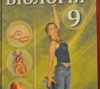 Учебники для 9 класса. Все книги в идеальном состоянии, использовались бережно (. Киев, Киевская область. фото 5