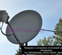Купить спутниковую антенну Запорожье для ТВ. Новгородкa. фото 1