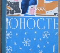 8 номеров журнала Юность 1967-1968 г.. Одесса. фото 1