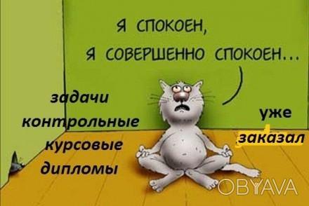 Экономика дипломные курсовые контрольные работы Белая  Экономика дипломные курсовые контрольные работы